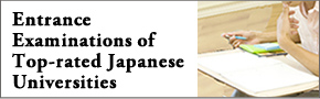 Entrance Examinations of Top-rated Japanese Universities